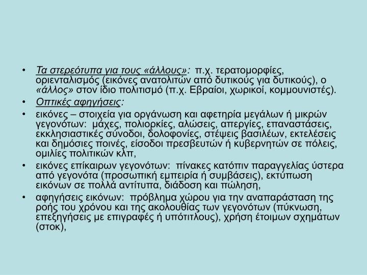 Τα στερεότυπα για τους «άλλους»