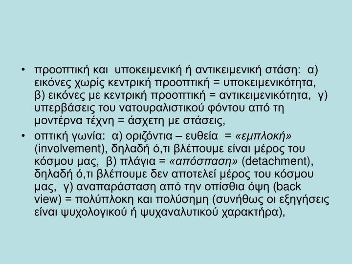 προοπτική και  υποκειμενική ή αντικειμενική στάση:  α) εικόνες χωρίς κεντρική προοπτική = υποκειμενικότητα,  β) εικόνες με κεντρική προοπτική = αντικειμενικότητα,  γ) υπερβάσεις του νατουραλιστικού φόντου από τη μοντέρνα τέχνη = άσχετη με στάσεις,