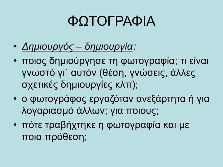 ΦΩΤΟΓΡΑΦΙΑ