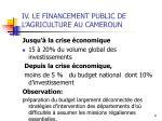 iv le financement public de l agriculture au cameroun