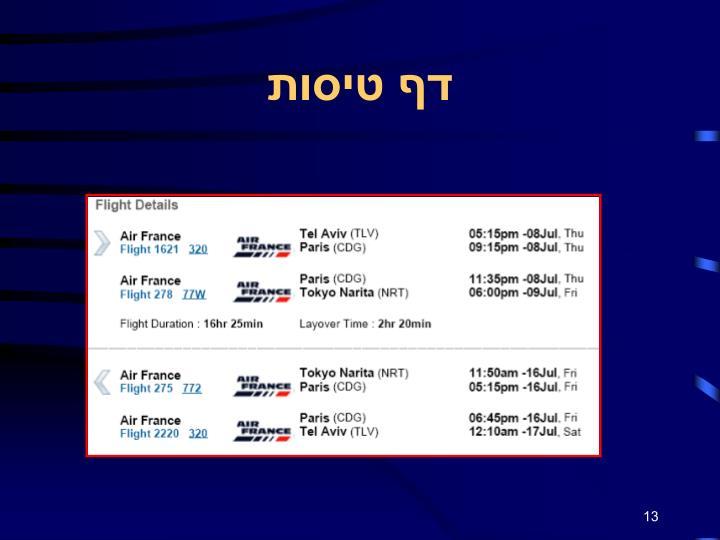 דף טיסות