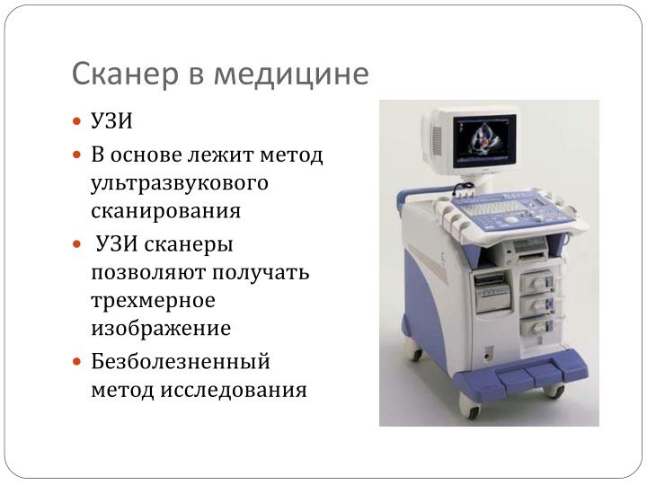Сканер в медицине