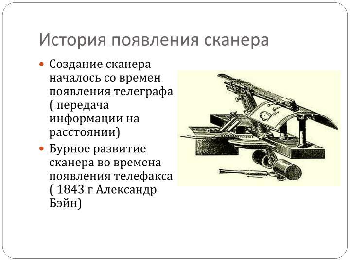История появления сканера