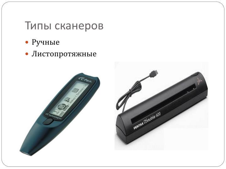 Типы сканеров