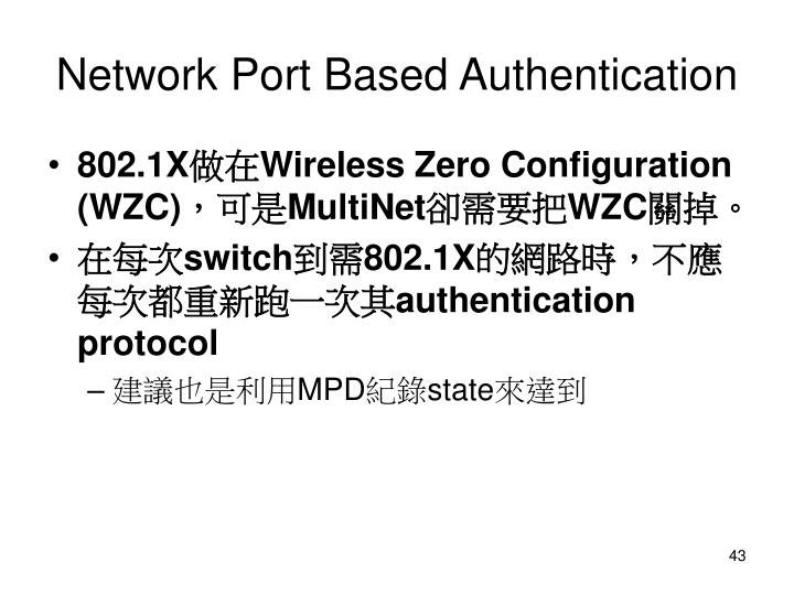 Network Port Based Authentication