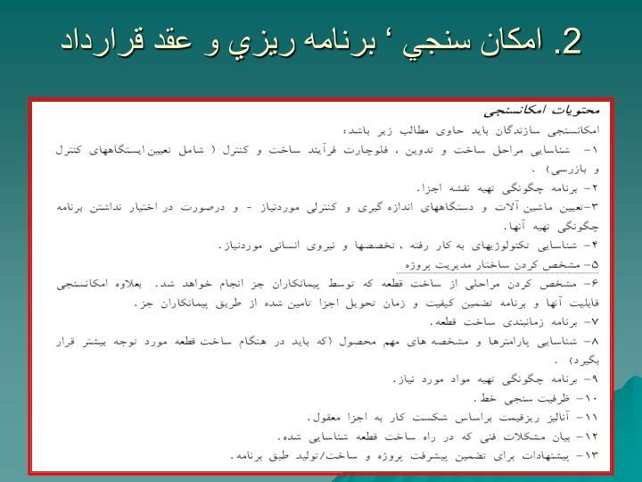 2. امكان سنجي ' برنامه ريزي و عقد قرارداد