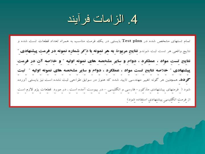 4. الزامات فرآيند