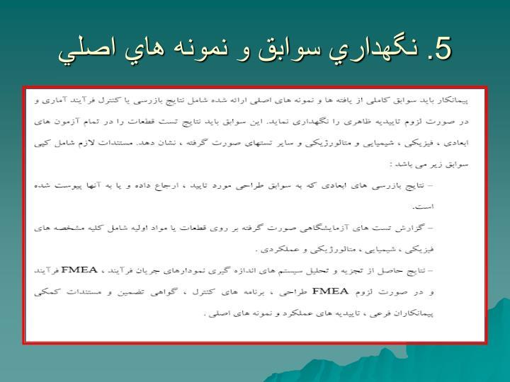 5. نگهداري سوابق و نمونه هاي اصلي