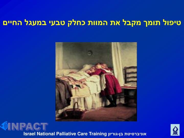 טיפול תומך מקבל את המוות כחלק טבעי במעגל החיים