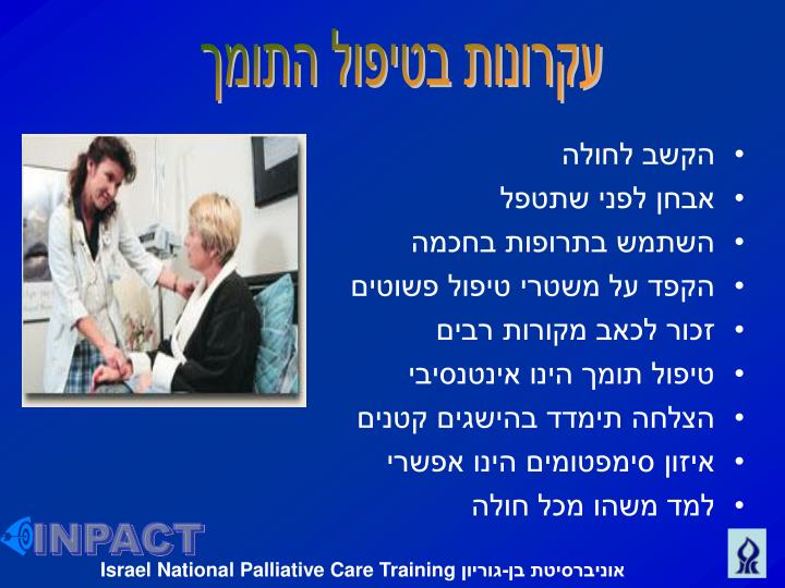 עקרונות בטיפול התומך