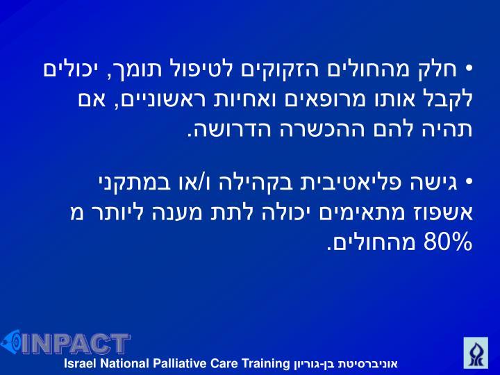 חלק מהחולים הזקוקים לטיפול תומך, יכולים לקבל אותו מרופאים ואחיות ראשוניים, אם תהיה להם ההכשרה הדרושה.