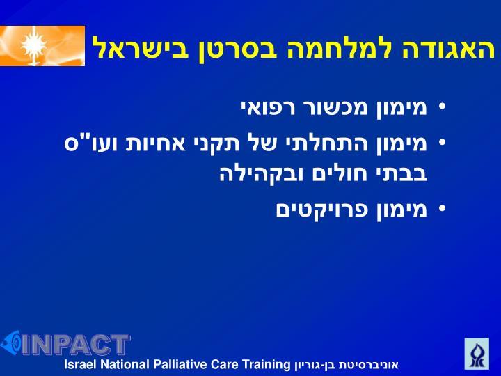 האגודה למלחמה בסרטן בישראל