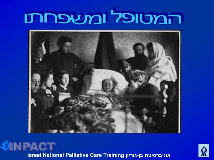 המטופל ומשפחתו