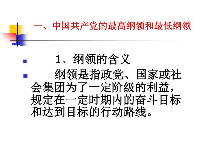 一、中国共产党的最高纲领和最低纲领