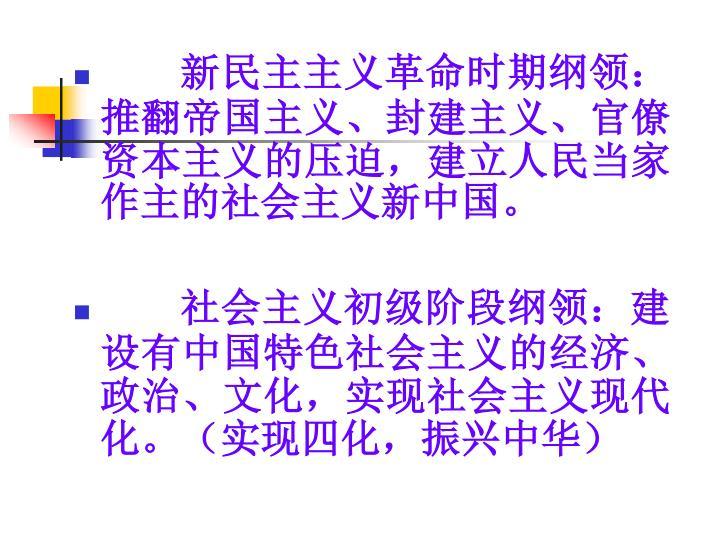 新民主主义革命时期纲领:推翻帝国主义、封建主义、官僚资本主义的压迫,建立人民当家作主的社会主义新中国。