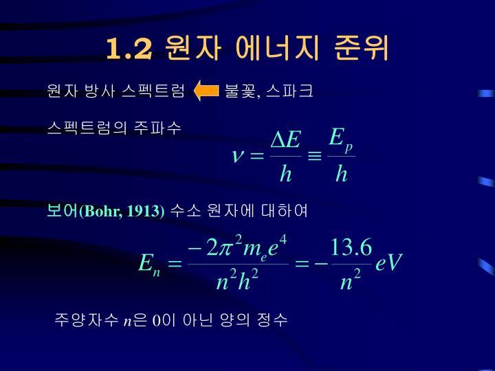 1.2 원자 에너지 준위