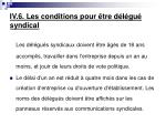 iv 6 les conditions pour tre d l gu syndical