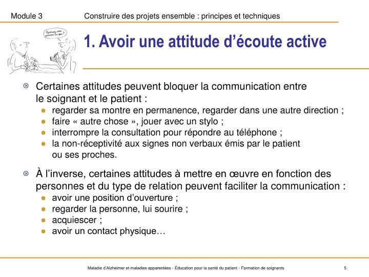 1. Avoir une attitude d'écoute active