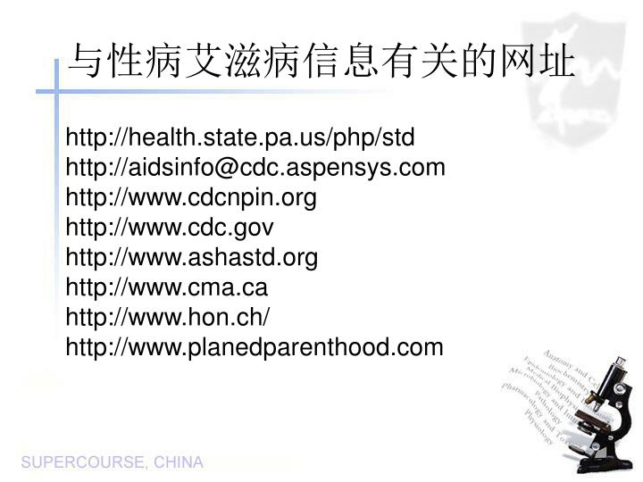 与性病艾滋病信息有关的网址