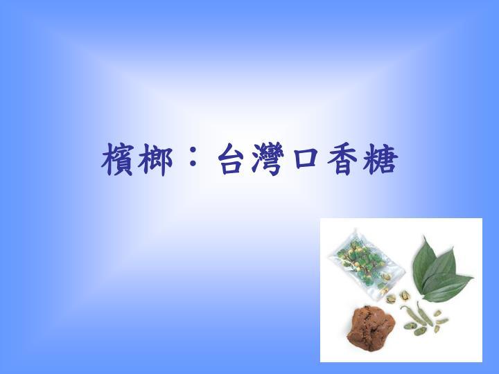 檳榔:台灣口香糖
