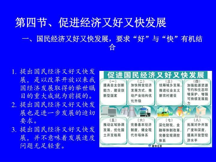 第四节、促进经济又好又快发展