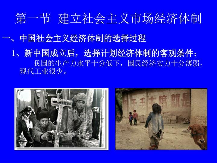 第一节  建立社会主义市场经济体制