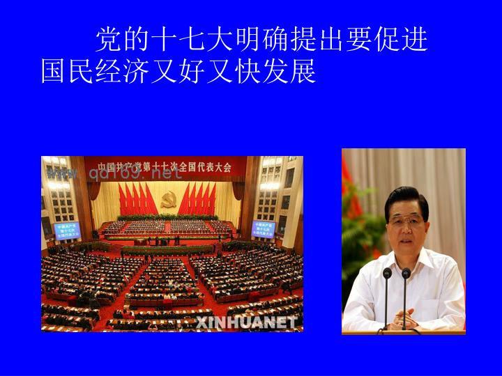 党的十七大明确提出要促进国民经济又好又快发展