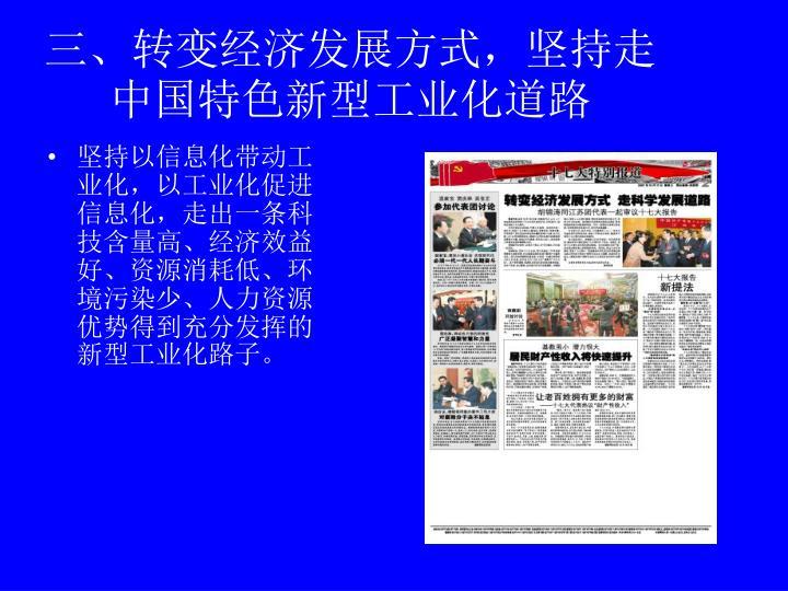 三、转变经济发展方式,坚持走中国特色新型工业化道路