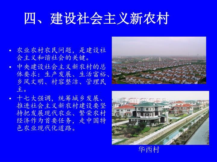 四、建设社会主义新农村