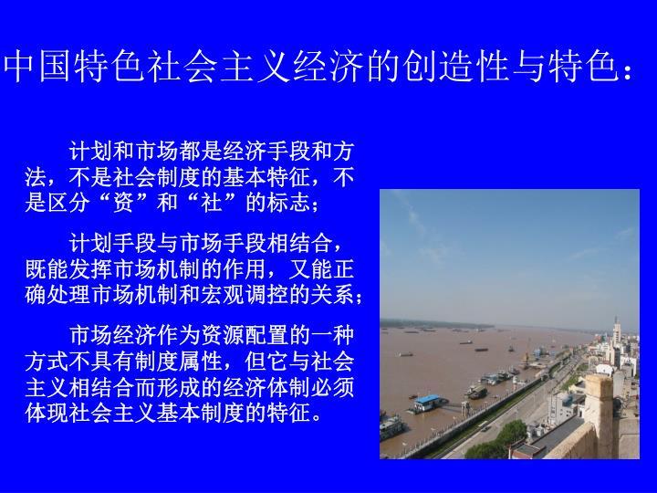 中国特色社会主义经济的创造性与特色: