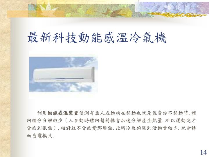 最新科技動能感溫冷氣機