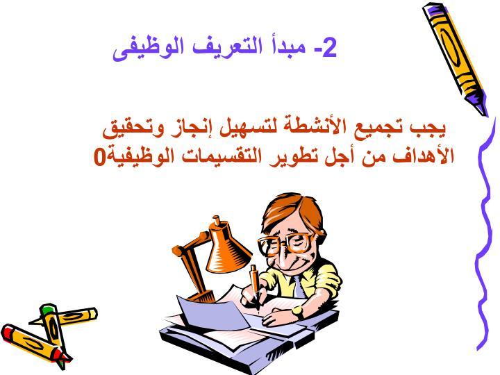 2- مبدأ التعريف الوظيفى