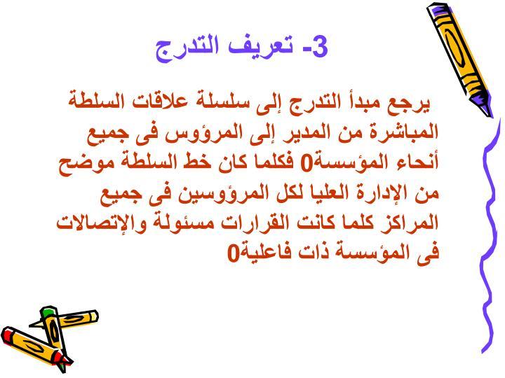 3- تعريف التدرج