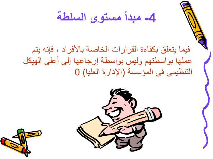 4- مبدأ مستوى السلطة