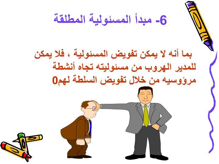 6- مبدأ المسئولية المطلقة