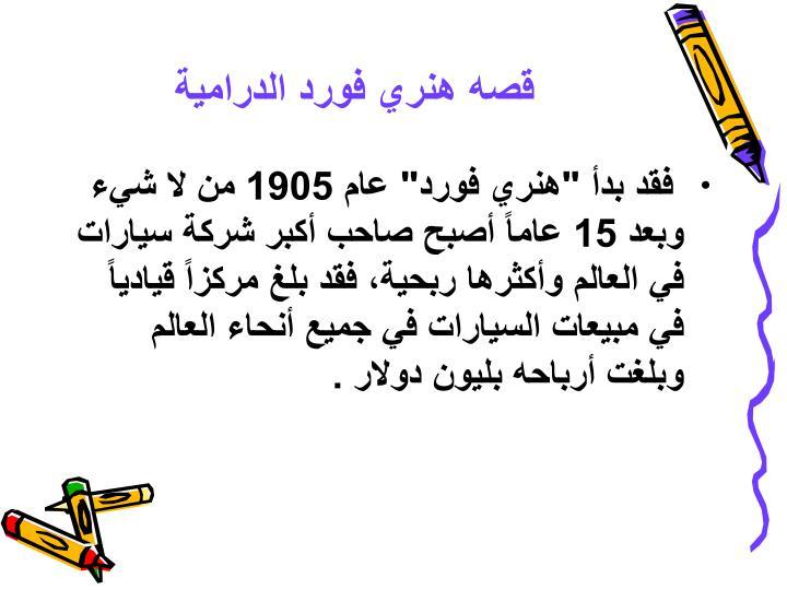 قصه هنري فورد الدرامية