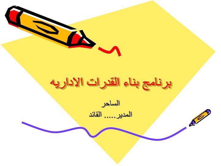 برنامج بناء القدرات الاداريه