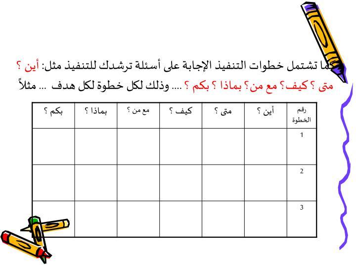 كما تشتمل خطوات التنفيذ الإجابة على أسئلة ترشدك للتنفيذ مثل: