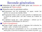 seconde g n ration