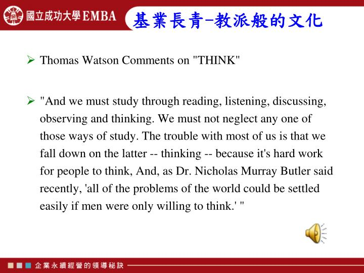 """Thomas Watson Comments on """"THINK"""""""