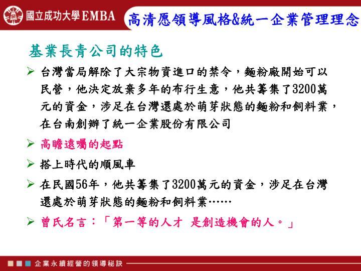 台灣當局解除了大宗物資進口的禁令,麵粉廠開始可以民營,他決定放棄多年的布行生意,他共籌集了