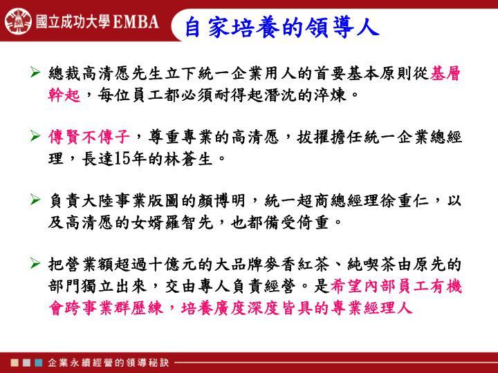 總裁高清愿先生立下統一企業用人的首要基本原則從