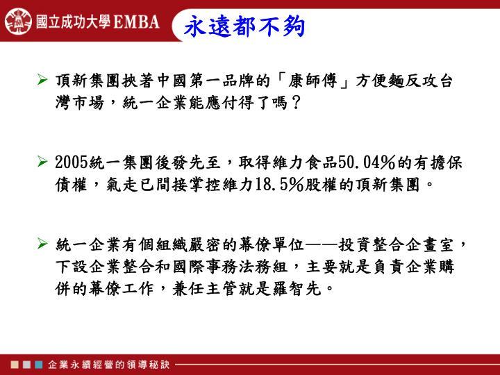 頂新集團挾著中國第一品牌的「康師傅」方便麵反攻台灣市場,統一企業能應付得了嗎?