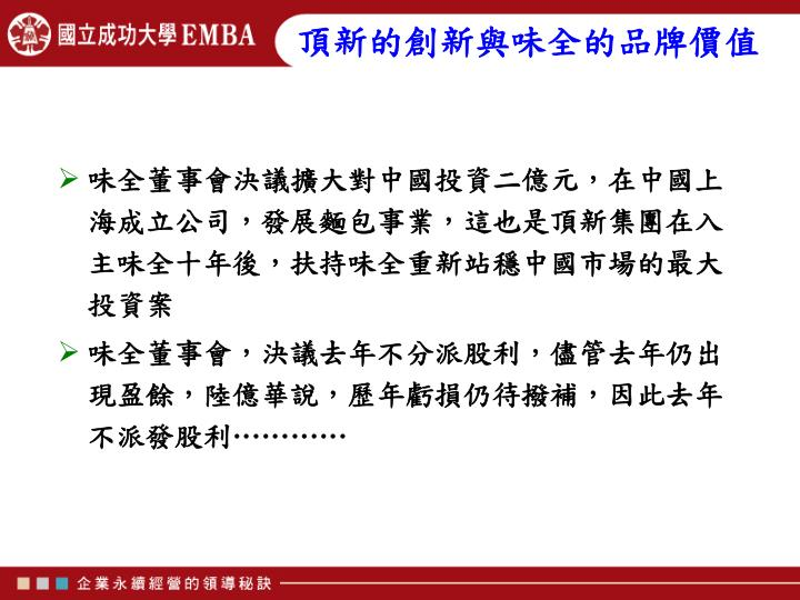 味全董事會決議擴大對中國投資二億元,在中國上海成立公司,發展麵包事業,這也是頂新集團在入主味全十年後,扶持味全重新站穩中國市場的最大投資案