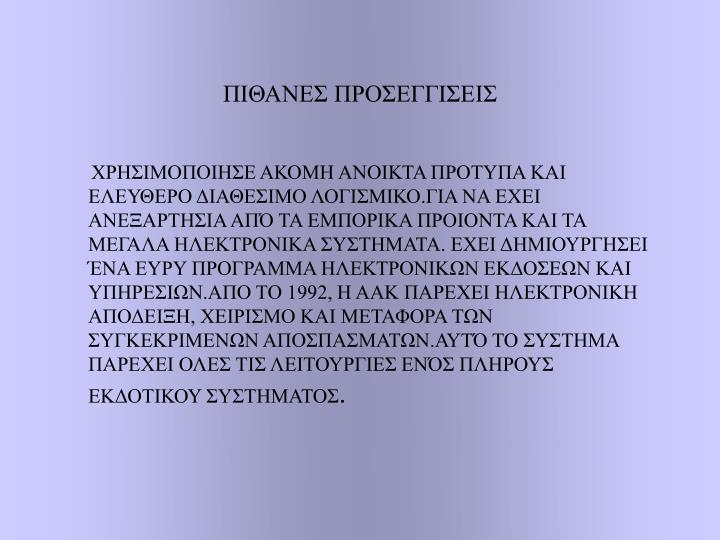 ΠΙΘΑΝΕΣ ΠΡΟΣΕΓΓΙΣΕΙΣ
