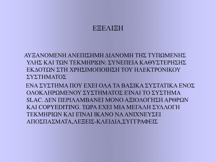 ΕΞΕΛΙΞΗ