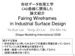 fairing wireframes in industrial surface design