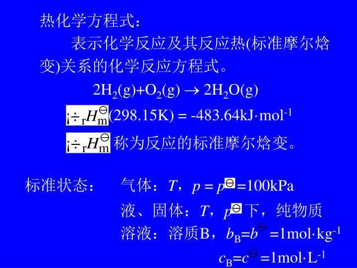 (298.15K) = -483.64kJ