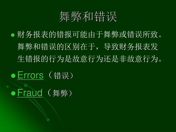 舞弊和错误