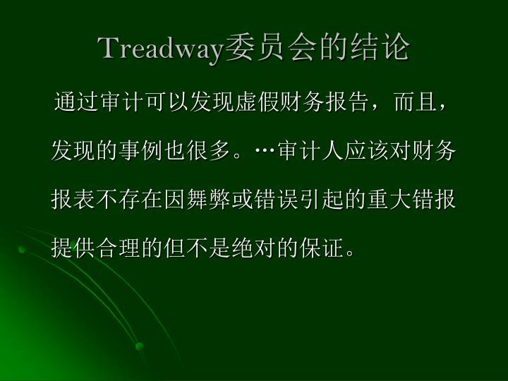 Treadway